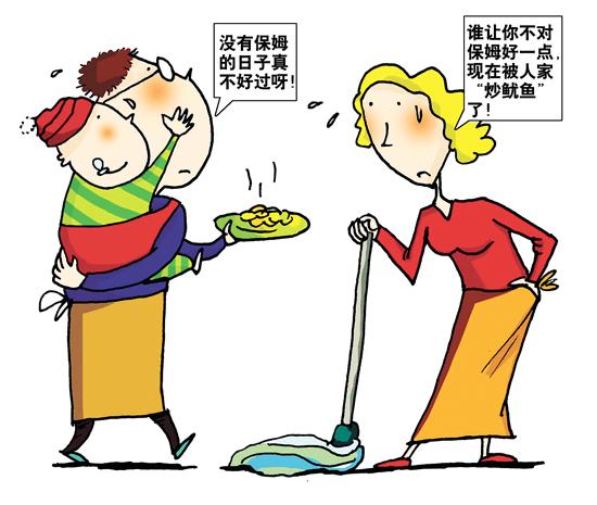 """家政服务:""""互联网+""""热度待升温-晨心家政"""