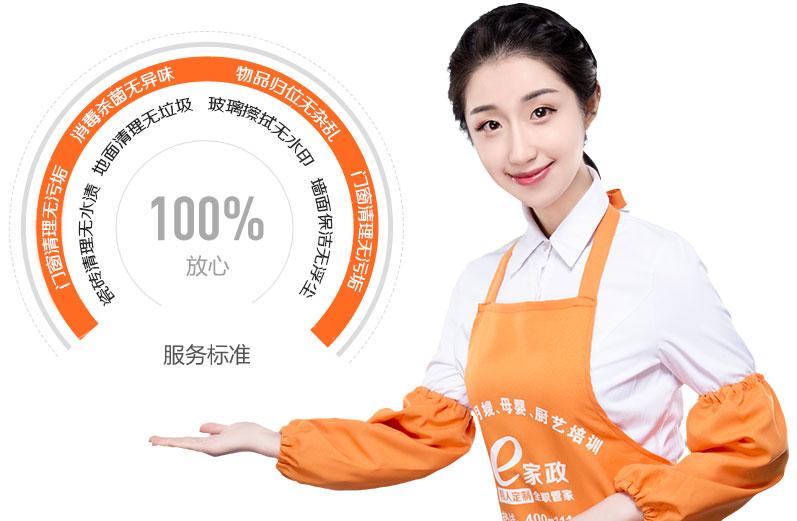 南京elong8龙8国际大扫除套餐服务标准